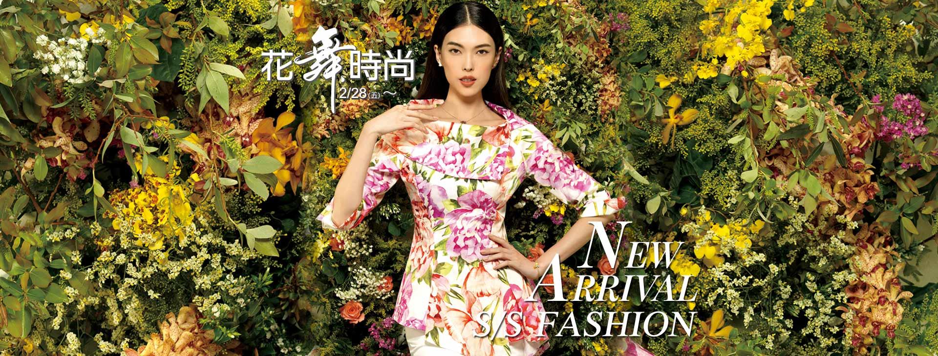 花舞時尚 NEW ARRIVAL S/S Fashion
