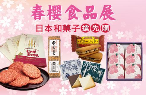 【忠孝館12F】   春櫻食品展 日本和菓子搶先購