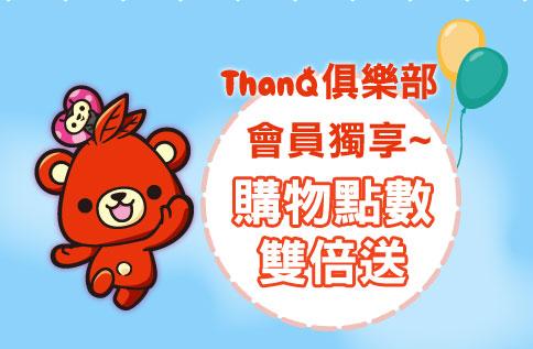ThanQ俱樂部會員獨享~購物點數雙倍送
