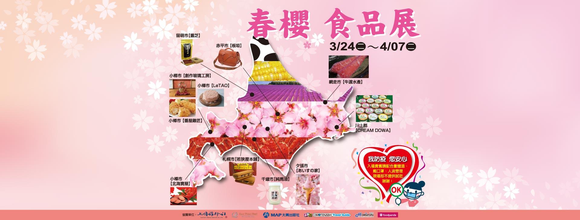 春櫻 食品展
