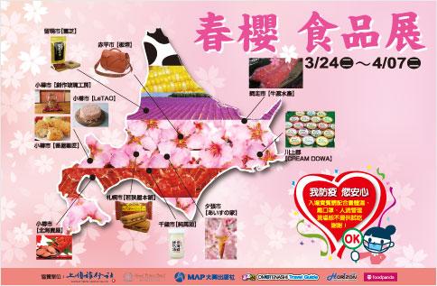 【春櫻食品展】