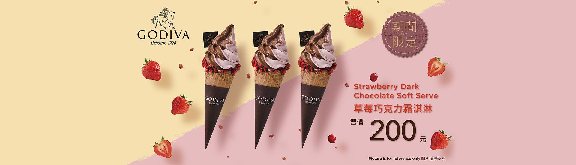 復興館B3 GODIVA 期間限定 - 草莓巧克力霜淇淋
