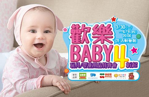 歡樂BABY 玩具用品特賣會4折起
