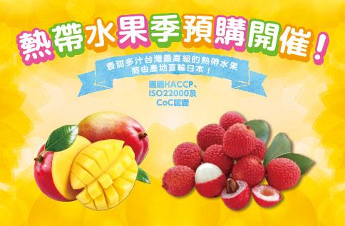 2020熱帶水果季開催!
