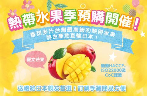 熱帶水果預購開催