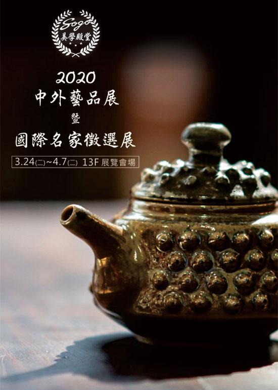 2020中外藝品展暨國際名家徵選展