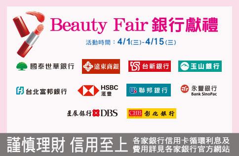 Beauty Fair銀行獻禮