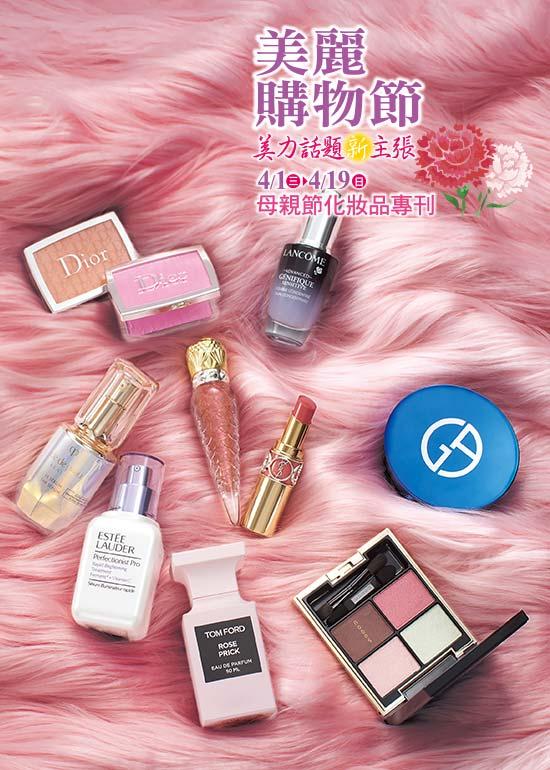 「美麗購物節 美力話題新主張」母親節化妝品專刊