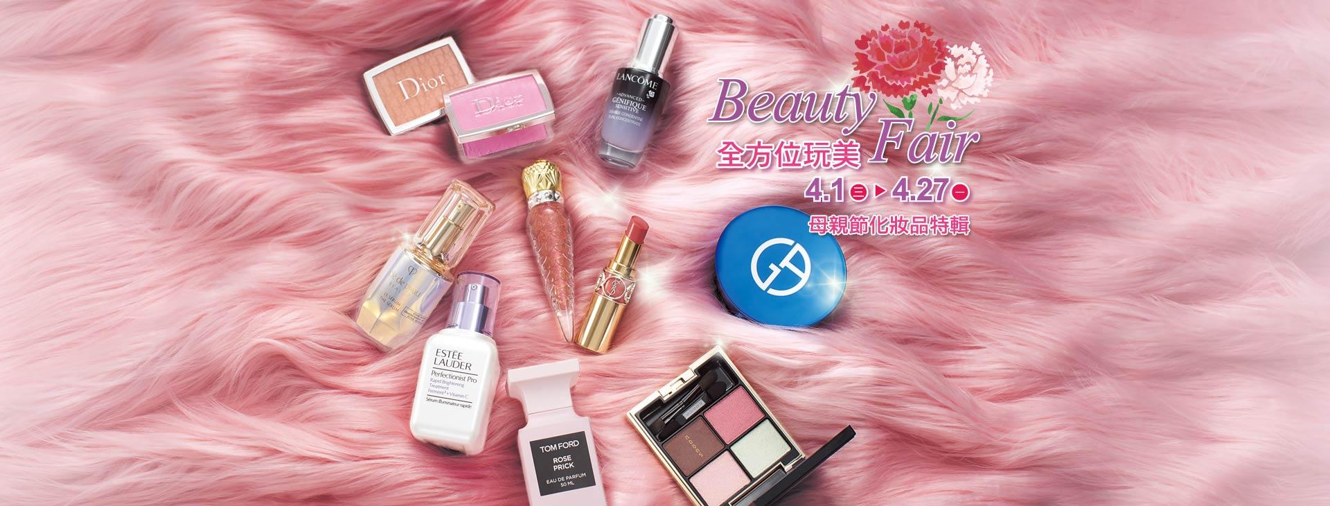 Beauty Fair全方位玩美~母親節化妝品專刊