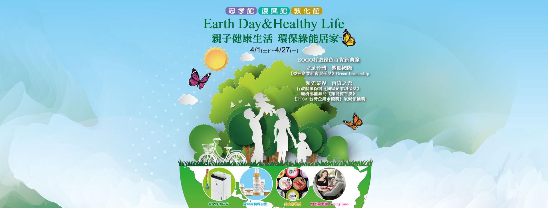 2020 Earth Day&Healthy Life親子健康生活 環保綠能居家