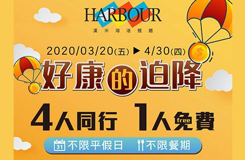 6F 漢來海港餐廳  好康的迫降 - 四人同行 一人免費