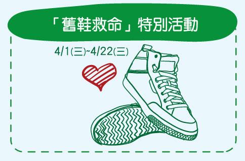 「舊鞋救命」特別活動