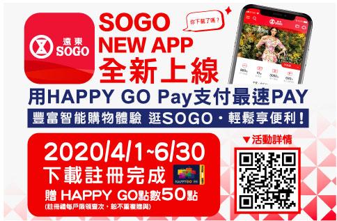 SOGO NEW APP 全新改版上線