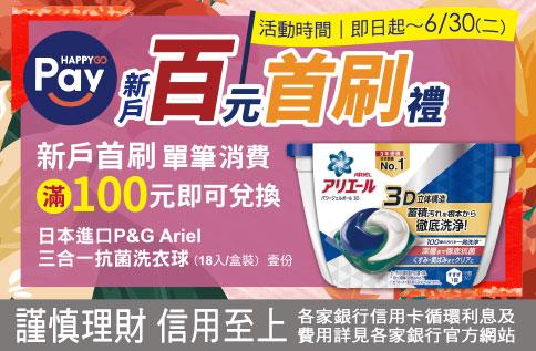 首刷HAPPY GO Pay送熱銷抗菌法寶日本進口Ariel洗衣球