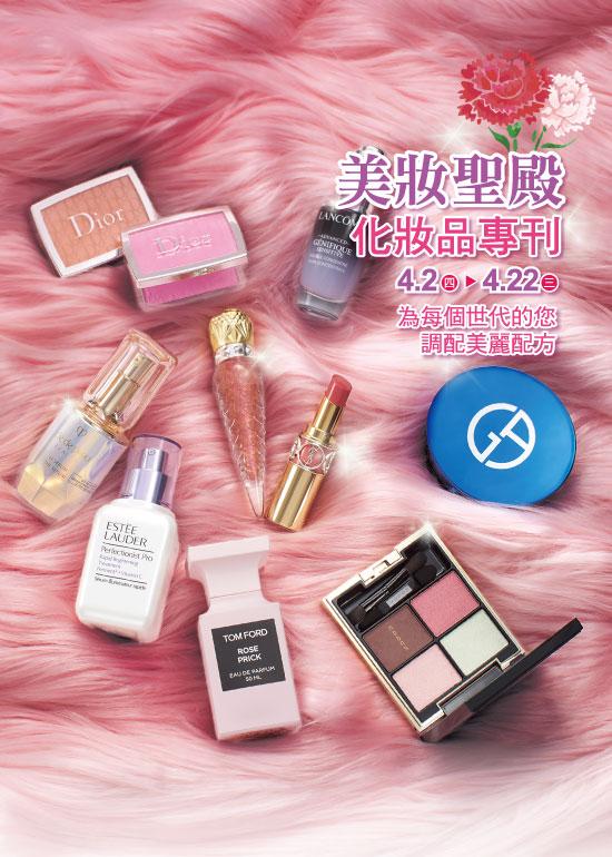 美妝聖殿 化妝品專刊