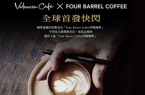 1F圓廣 FOUR BARREL 全球首發快閃發表會