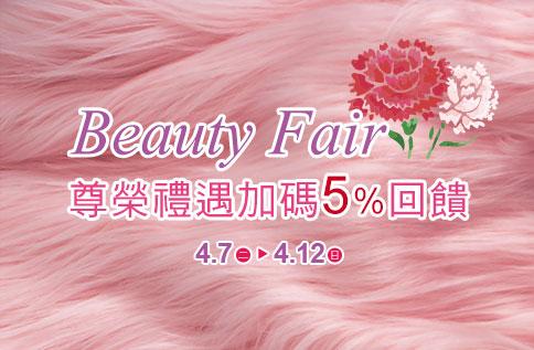 Beauty Fair 尊榮禮遇加碼5%回饋