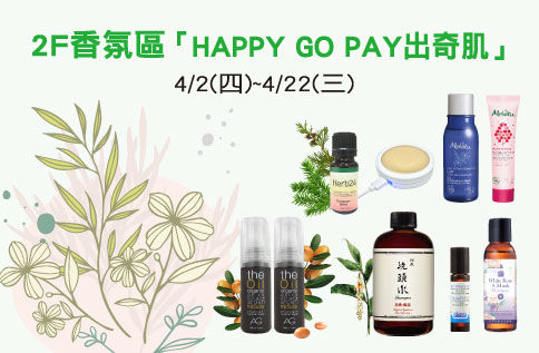 2F香氛區「HAPPY GO PAY出奇肌」