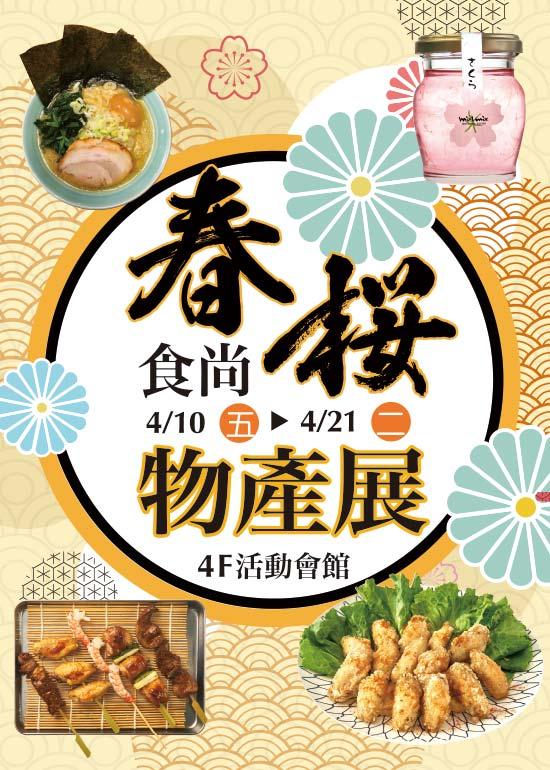 春櫻食尚物產展
