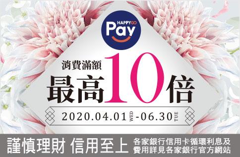 SOGO X HAPPY GO Pay 消費滿額最高10倍
