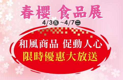 【春櫻食品展】 和風商品 促動人心 限時優惠大放送