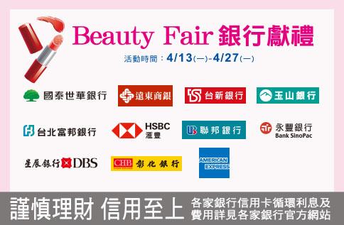Beauty Fair 銀行獻禮