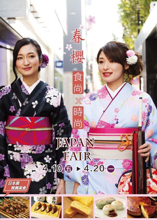 JAPAN FAIR 春櫻 食尚X時尚