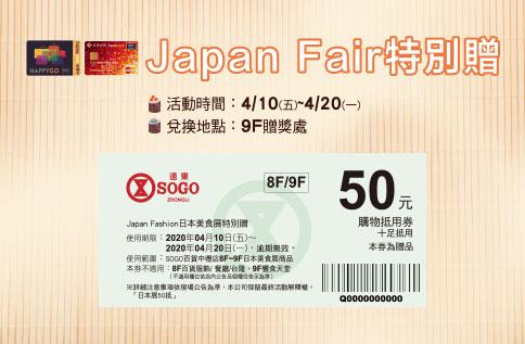Japan Fair特別贈