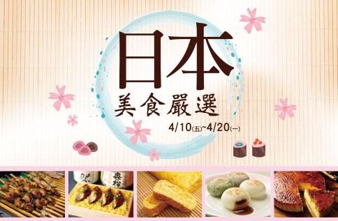 春櫻日本美食展