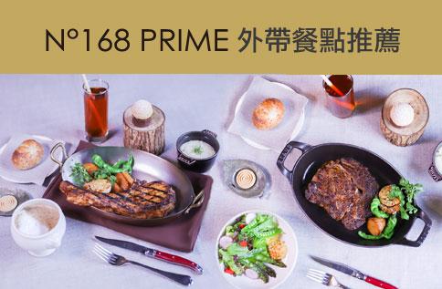 7F N°168 PRIME  外帶餐點推薦