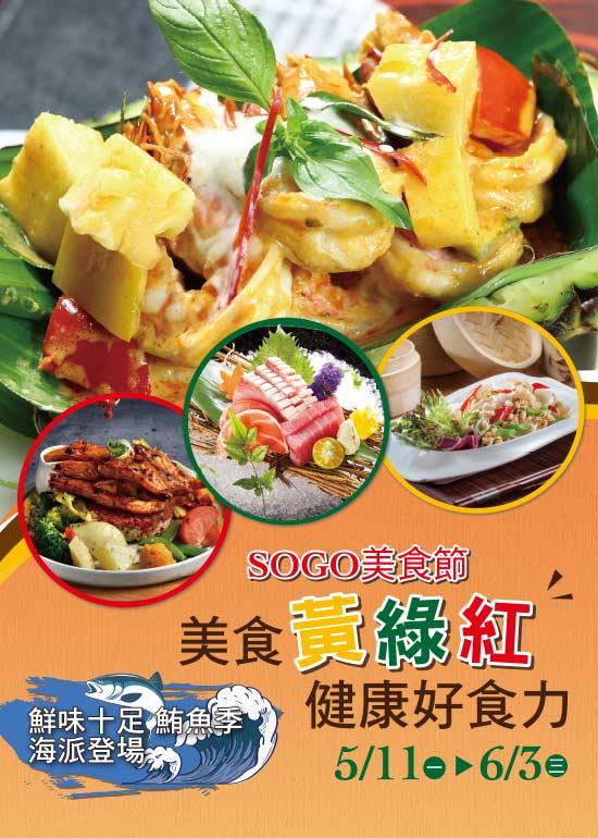 台北三館「2020 SOGO美食節 美食黃綠紅 健康好食力」