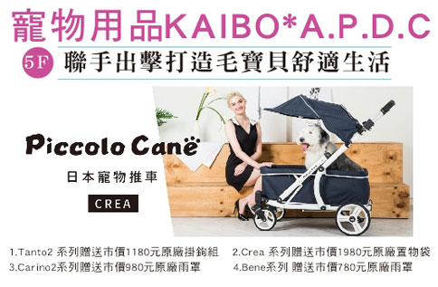 5F 新櫃登場KAIBO*A.P.D.C聯手出擊打造毛寶貝舒適生活