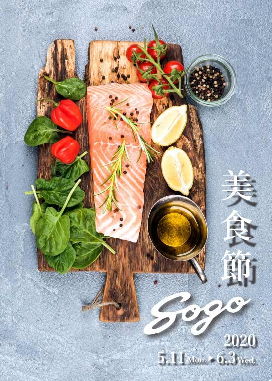 SOGO 美食節