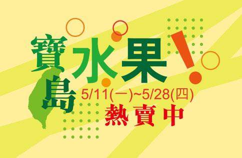 B3 city'super 寶島水果!!!