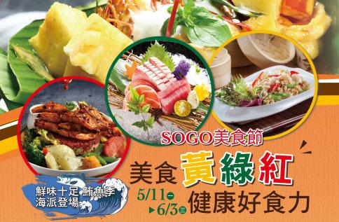 SOGO夏季美食節 美食黃綠紅 健康好食力