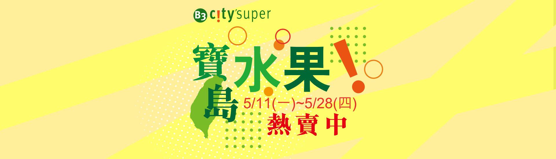 復興館B3 city'super 寶島水果!!!