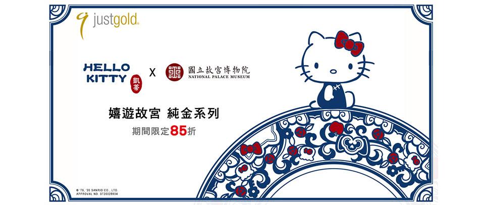 忠孝館4F Just Gold「Hello Kitty 嬉遊故宮 純金系列」