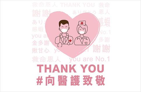 4F 蕾黛絲 向醫護人員致敬活動