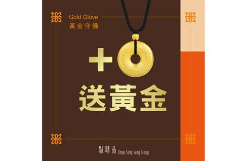 2F點睛品Gold Glove黃金守備 「+0」送黃金活動