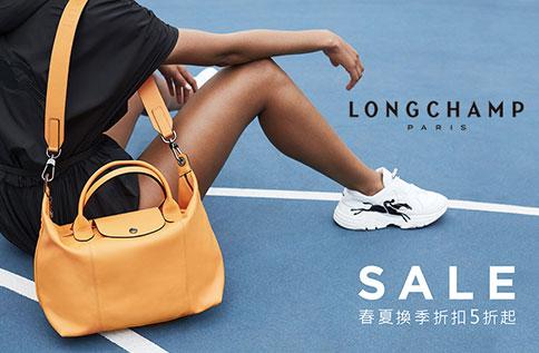 1F Longchamp 春夏換季折扣
