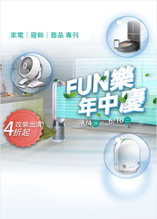 FUN樂年中慶~ 改裝出清4折起