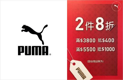 6F PUMA 品牌活動