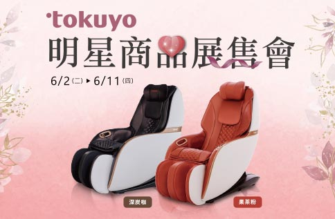 tokuyo 明星商品展售會