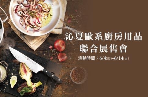 沁夏歐系廚房用品聯合展售會