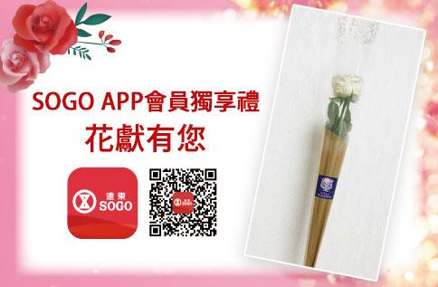 SOGO APP 會員獨享禮 花獻有您