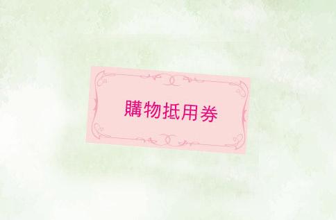 家電寢飾年中慶特別企劃