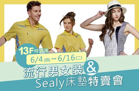 流行男女裝&Sealy床墊特賣會