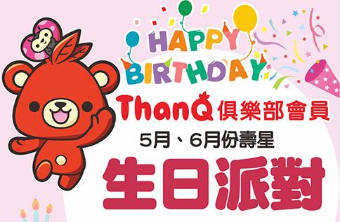 ThanQ俱樂部會員 5月.6月份壽星生日派對