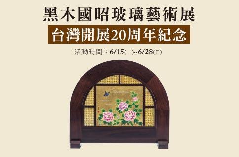 「晶瑩剔透 喜慶雙十」黑木國昭玻璃藝術展 台灣開展二十周年紀念