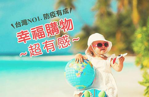 9F 蕾莉歐 台灣NO1.防疫有成 幸福購物 超有感!